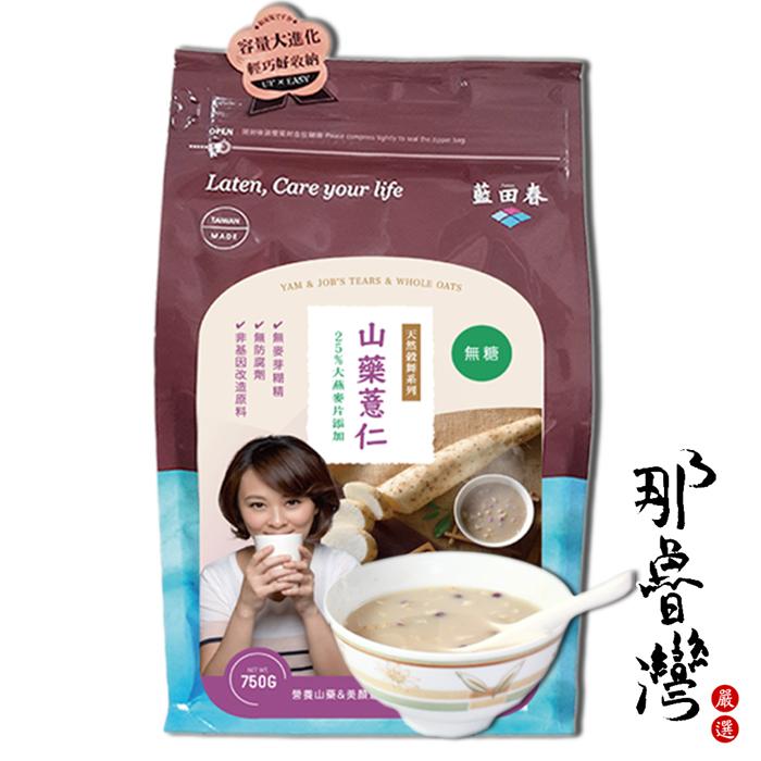 《限量》【那魯灣】山藥薏仁大燕麥片(無糖) 1包  (750g/包)