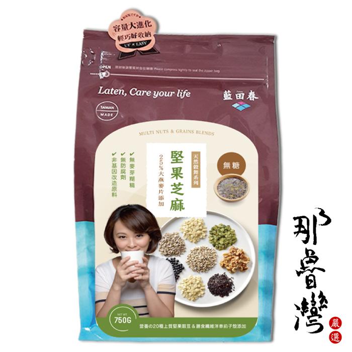 《限量》【那魯灣】堅果芝麻大燕麥片(無糖) 1包 (750g/包)