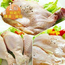 【那魯灣】卜蜂國產雞肉精選組 (雞腿190g*5包、去皮雞胸*5包、棒棒腿*9支)_活動專用品