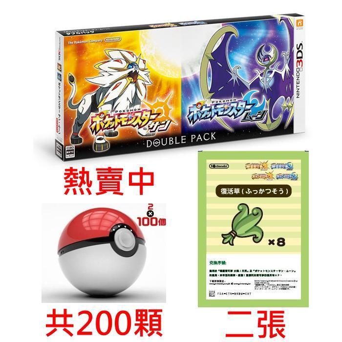 同梱雙重包 精靈寶可夢 太陽 月亮 3DS日規機用 神奇寶貝 Pokemon 中文日版