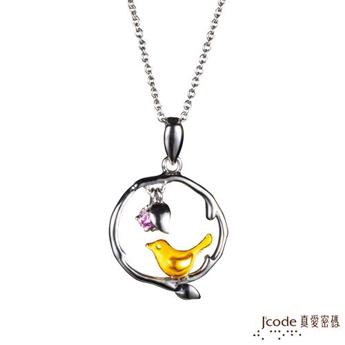 【J'code真愛密碼】 白鴿 純金+925純銀墜飾