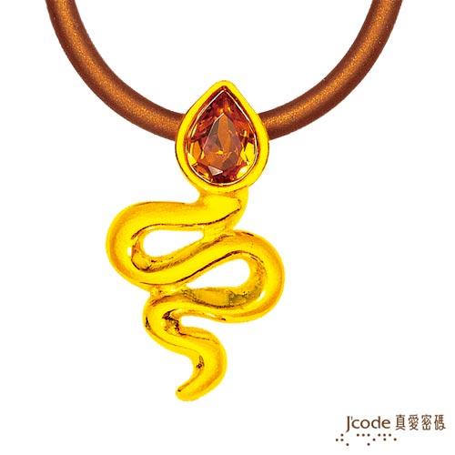 J'code真愛密碼 有蛇有得純金/水晶墜飾 送項鍊(預計出貨日:付款完成後7個工作天)