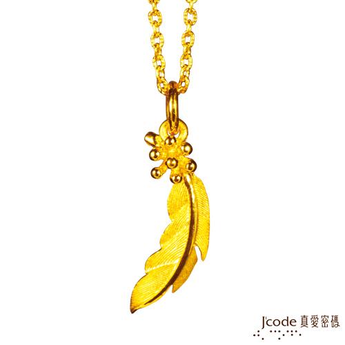 【J'code真愛密碼】 羽翼 純金項鍊