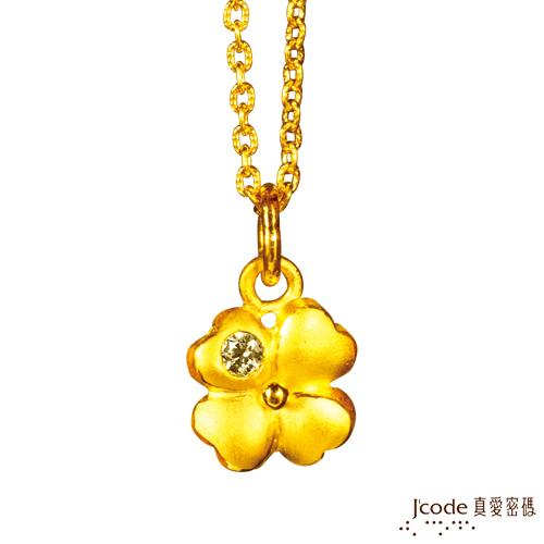 【J'code真愛密碼】 幸運草的愛 純金項鍊