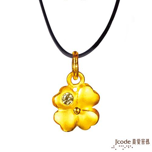 【J'code真愛密碼】 幸運草的愛 純金墜飾