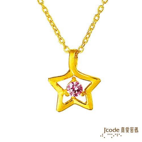 【J'code真愛密碼】 星歌戀曲純金項鍊