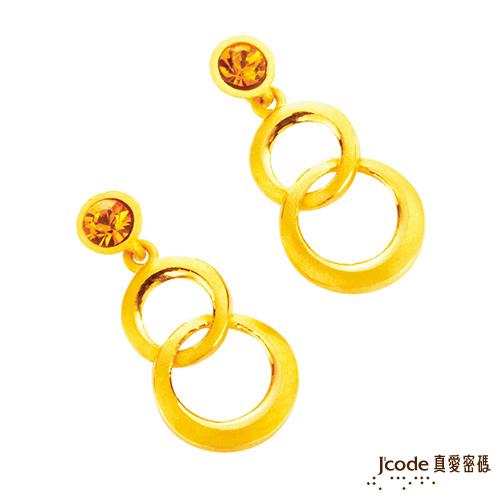 【預購】【J'code真愛密碼】 美滿姻緣純金耳環 約0.6錢(特賣)