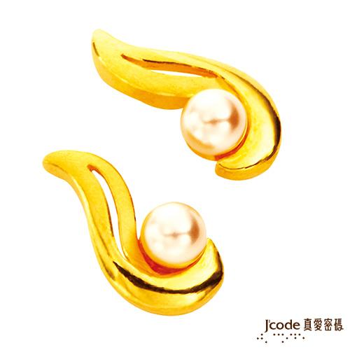 【預購】【J'code真愛密碼】 珠聯璧合純金耳環 約0.55錢(特賣)