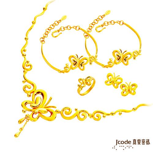 【J'code真愛密碼】 鶼鰈情深純金套組 約16.52錢