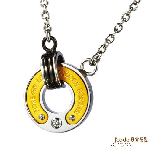 【J'code真愛密碼】-永恆承諾 純金+白鋼男項鍊