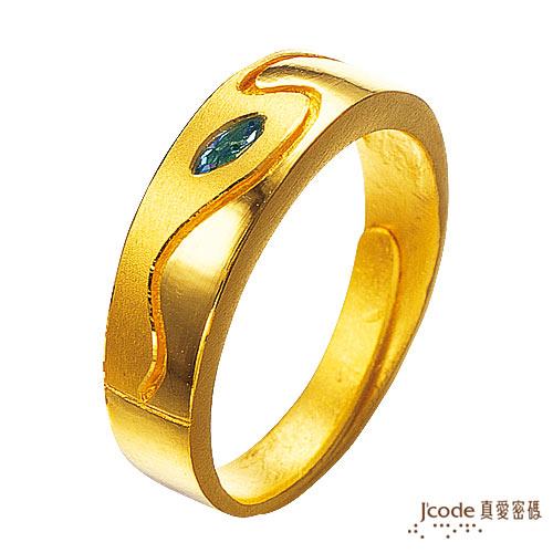 【J'code真愛密碼】-伴隨 純金戒指(男)