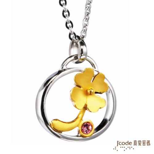 【J'code真愛密碼】-最幸福的事項鍊 純金+925銀墜