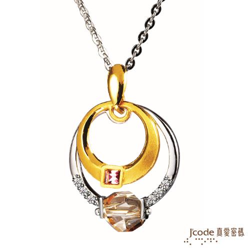 【J'code真愛密碼】-最幸福項鍊 純金+925銀墜