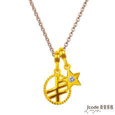 J'code真愛密碼 金牛座-北歐幸運密碼黃金墜子 送項鍊-流星版