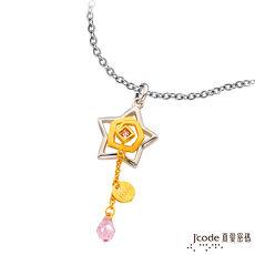 J'code真愛密碼 浪漫星辰黃金/純銀墜子 送項鍊