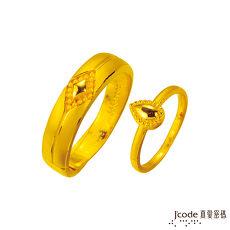 J'code真愛密碼 真摯成對黃金戒指