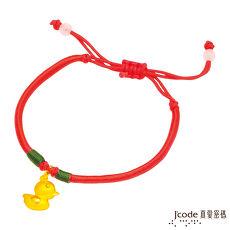 J'code真愛密碼 鴨寶貝黃金/中國繩手鍊