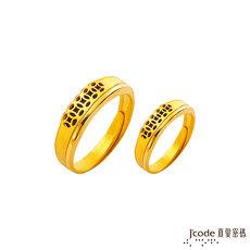 【預購】J'code真愛密碼 滾滾財黃金成對戒指