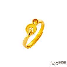 【預購】J'code真愛密碼 財滾黃金/水晶戒指