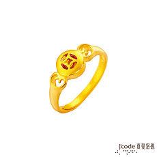 【預購】J'code真愛密碼 如意黃金/水晶戒指