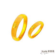 【預購】J'code真愛密碼 藏四面風黃金成對戒指