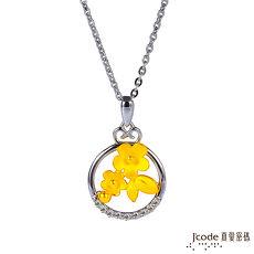【預購】J'code真愛密碼 旺桃花黃金/純銀墜子 送項鍊