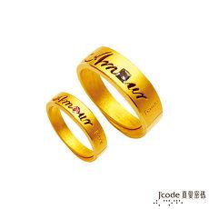 【預購】J'code真愛密碼 愛的語言黃金成對戒指