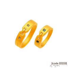【預購】J'code真愛密碼 甜蜜關係黃金成對戒指