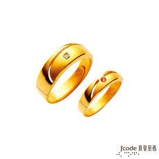 【預購】J'code真愛密碼 真情相映黃金成對戒指