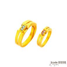 【預購】J'code真愛密碼 終身之盟黃金成對戒指