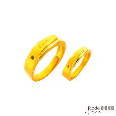 【預購】J'code真愛密碼 締結良緣黃金成對戒指