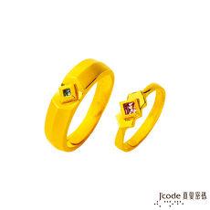 【預購】J'code真愛密碼 戀心焦點黃金成對戒指