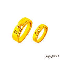 【預購】J'code真愛密碼 相守承諾黃金成對戒指