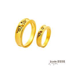 【預購】J'code真愛密碼 愛情紋身黃金成對戒指