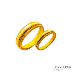 【預購】J'code真愛密碼 愛依戀黃金成對戒指