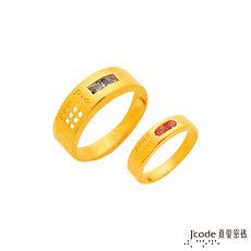 【預購】J'code真愛密碼 愛情恆溫黃金成對戒指