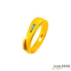 【預購】Jcode真愛密碼  共組未來黃金/水晶男戒指