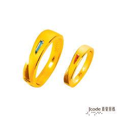 【預購】Jcode真愛密碼  共組未來黃金成對戒指