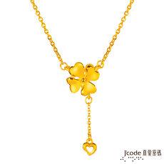 【預購】Jcode真愛密碼 幸運愛黃金項鍊