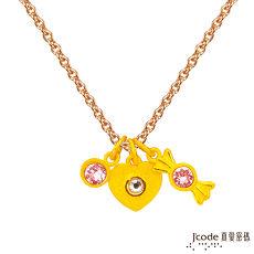 【預購】J'code真愛密碼 美味關係黃金/水晶墜子 送項鍊