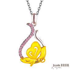 【預購】J'code真愛密碼 春光宜人黃金/純銀墜子 送項鍊