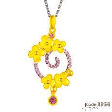 【預購】J'code真愛密碼 花意浪漫黃金/純銀墜子 送項鍊