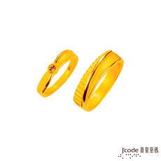 【預購】J'code真愛密碼 親愛的你黃金成對戒指
