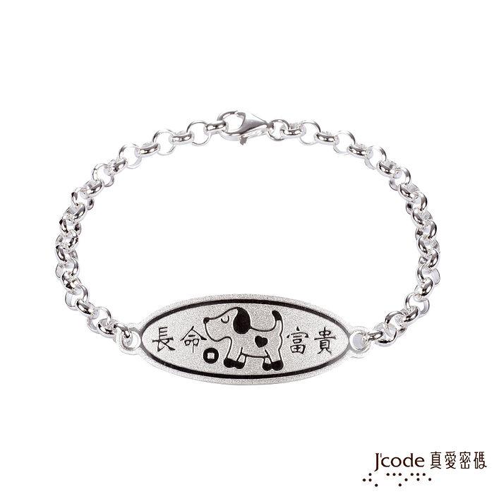 Jcode真愛密碼 開心小米純銀手鍊