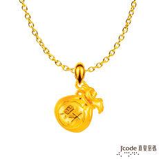【預購】Jcode真愛密碼 金錢袋黃金墜子-立體硬金款 送項鍊