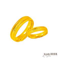 【預購】J'code真愛密碼 永遠的愛黃金成對戒指