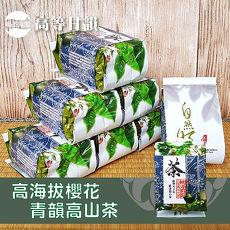 【喝茶閒閒】高海拔櫻花青韻高山茶(1斤共4包)