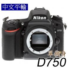 Nikon D750 單機身*(中文平輸)~送副電等好禮