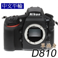 Nikon D810 旗艦型全片幅FX單機身*(中文平輸)-送SD64G+副電+單眼包等好禮