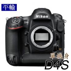 Nikon D4S BODY 單機身(中文平輸)~單眼相機包等